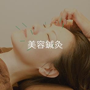 肌の内部の凝り固まった血行を促し、女性ホルモンのバランスを調整。肌のハリやリフトアップを実感いただけます。より細い鍼を使用、弱刺激で安心してお受けいただけます。