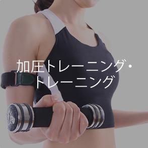 専用の加圧ベルトで圧をかけて加圧トレーニング。軽い負荷で短時間のトレーニングでも効率よく体脂肪を燃焼するので、トレーニング初心者や女性でも手軽に始めていただけます。