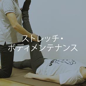 疲れの原因となる身体のゆがみや、硬くなった筋肉や関節に、指圧やストレッチ等で働きかけ身体を調節し、代謝アップ、疲労回復・改善へ導きます。